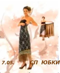 СП юбки