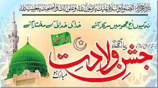 jashan-e-Wiladat-hazrat-muhammad-saww
