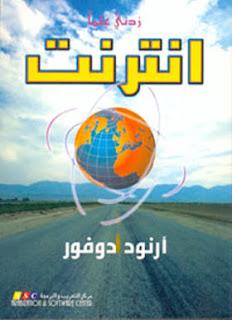 كتاب لتعلم الكثير عن شبكه الانترنت - زدني علماً انترنت