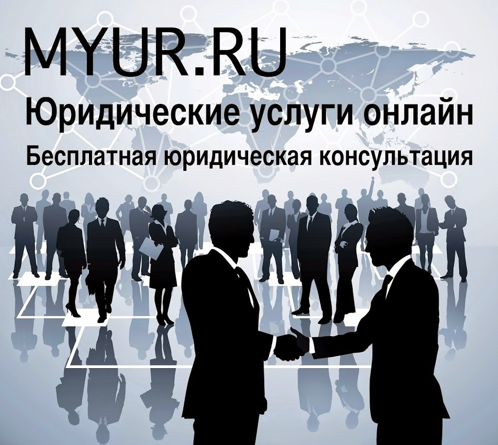 Myur.Ru - Бесплатная Юридическая консультация