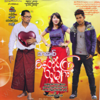 http://www.venuscurves.com/2014/03/movie-ah-chit-nae-nay-thai-kya-thu-myar.html