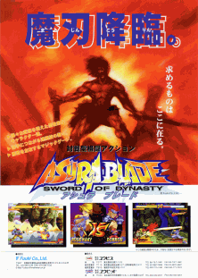 asura blade arcade game portable