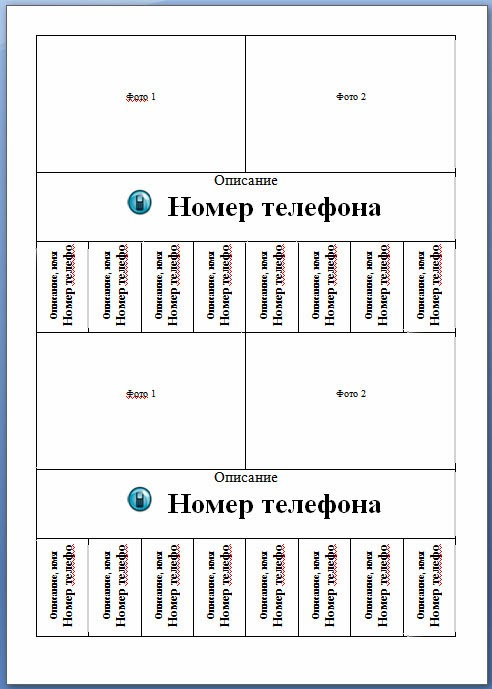Как сделать шаблон объявления с отрывными листочками