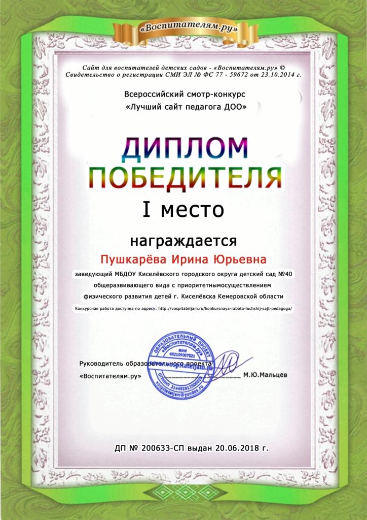 Лучший сайт педагога ДОО