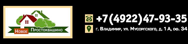 """""""Новое Простоквашино""""- официальный сайт коттеджного поселка"""