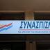 Αυτοδιάλυση και ενσωμάτωση στο ΣΥΡΙΖΑ αποφασίζει την Κυριακή ο Συνασπισμός