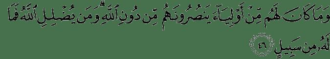 Surat Asy-Syura ayat 46