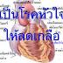 เป็นโรคหัวใจล้มเหลว(Heart failure) ให้ลดเกลือ + ของขวัญสำหรับผู้ป่วยโรคหัวใจ