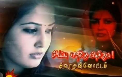 Kalaignar tv | VJ / Anchor Rakshan | Sigappu Yenakku Pidikkum Special