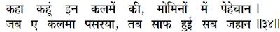 Sanandh Verse 19_34