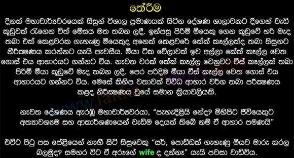 Sinhala Jokes-Selection