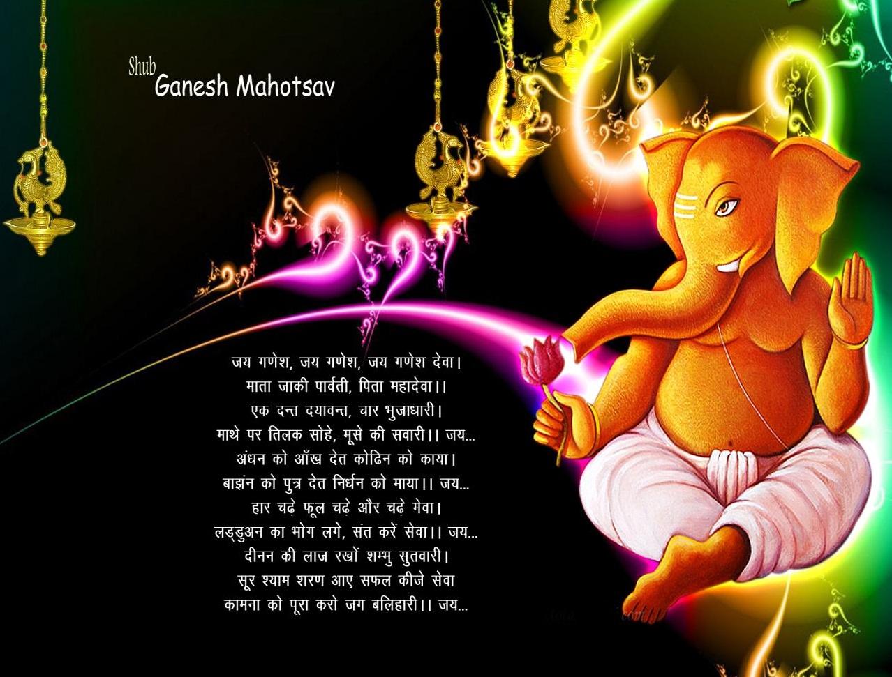 ganesh utsav essay in sanskrit