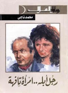 """تحميل رواية """"رجل أبله.. امرأة تافهة"""" لـ محمد ناجي"""
