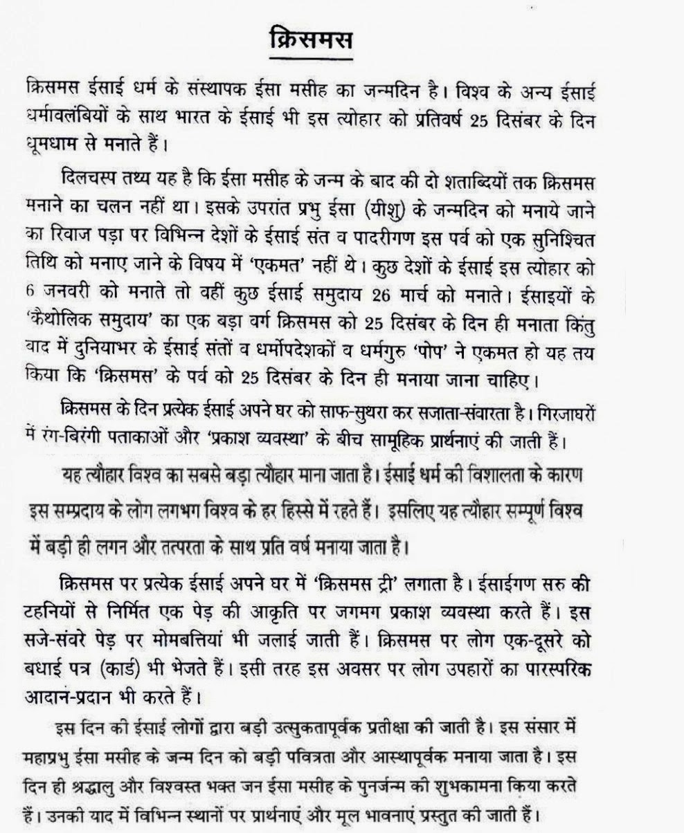 essay in hindi essays in hindi sample essay on the rise of  holi festival essay in hindi short paragraph on my favorite christmas day essay in hindi for