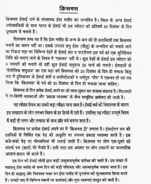 my school essay for kids in hindi  essay about my school in english my school essay for kids in hindi