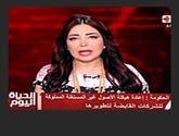 برنامج الحياة اليوم مع لبنى عسل -- حلقة يوم الثلاثاء 24-5-2016