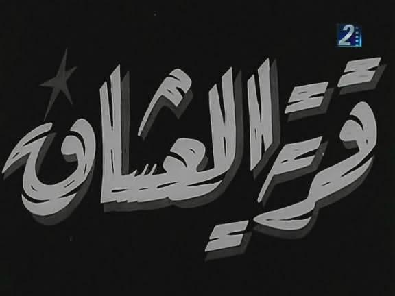 Qaryiet al-3oshaq قرية العشاق