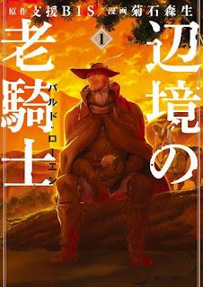 [支援BIS×菊石森生] 辺境の老騎士 バルド・ローエン 第01巻