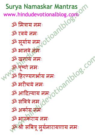 Surya Namaskara Mantras Hindi Hindu Devotional Blog
