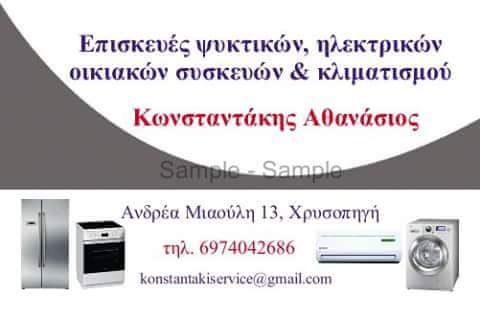 Κωσταντακης Αθανάσιος Επισκευές ψυκτικών ηλεκτρικών συσκευών και κλιματισμού