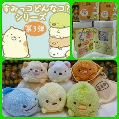 Click To See 2013 Sumikko Gurashi Any Any Corner Tsum Tsum Version Collections