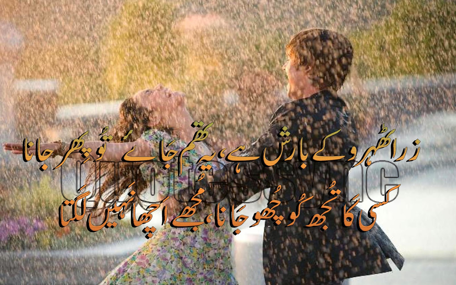 Rainy Day Sms With Images