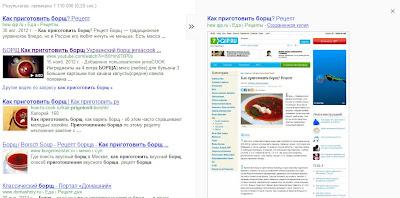 скриншот сайта в Google