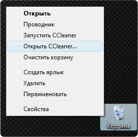 запуск или открытие программы CCleaner из контекстного меню