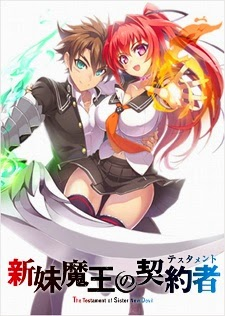 Shinmai Maou no Testament Burst OVA