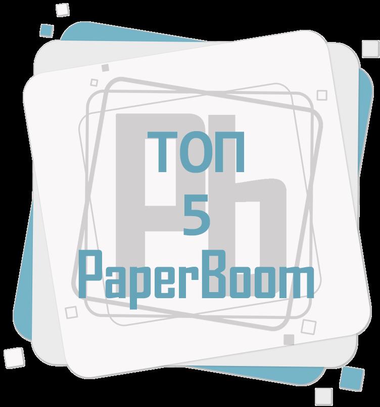 Я в ТОП 5 блога Paper Boom