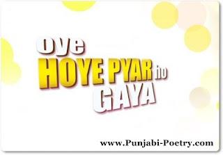 Hun Kehndi Oye Hoye Pyar Ho Gaya