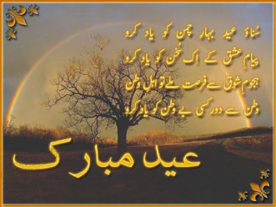 Sad-Eid-Poetry-Pics2