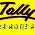 टैली सीखें हिंदी में ऑनलाइन Tally sikhen hindi me online