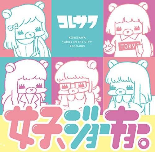 [Album] コレサワ – 女子、ジョーキョー。 (2015.12.16/MP3/RAR)