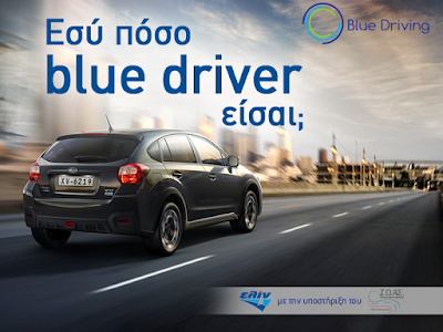 """Blue Driving"" από την ΕΛΙΝΟΙΛ Α.Ε. και το Ι.Ο.Α.Σ. «Πάνος Μυλωνάς»"