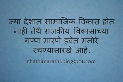 suvichar or good thoughts in marathi 7
