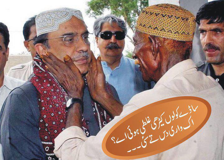 Zardari with baba G | FUNNY PAKISTAN