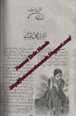 Safar raigan to hai by Ghazal Yasir Malik pdf