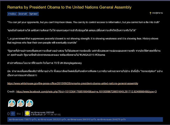 Remarks by President Obama to the United Nations General Assembly