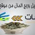"""شرح """"مــوقع خمســـات"""" افضل موقع عربي للربح من الخدمات المصغرة"""