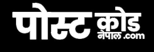 All Postal code of nepal | Zip code of nepal |Postal code of Kathmandu