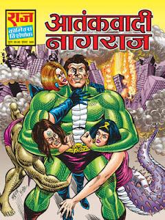 Download Aatankwadi Nagraj Hindi Comic