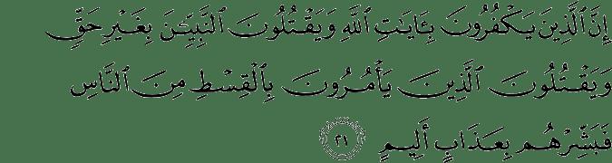 Surat Ali Imran Ayat 21