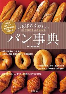 いちばんくわしい パン事典