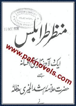 Manzar e Tarablas by Allama Rushd Alkhari