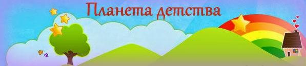 планета детства №328 г.Челябинск