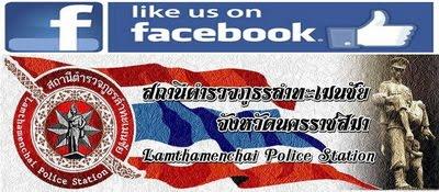 facebook สภ.ลำทะเมนชัย