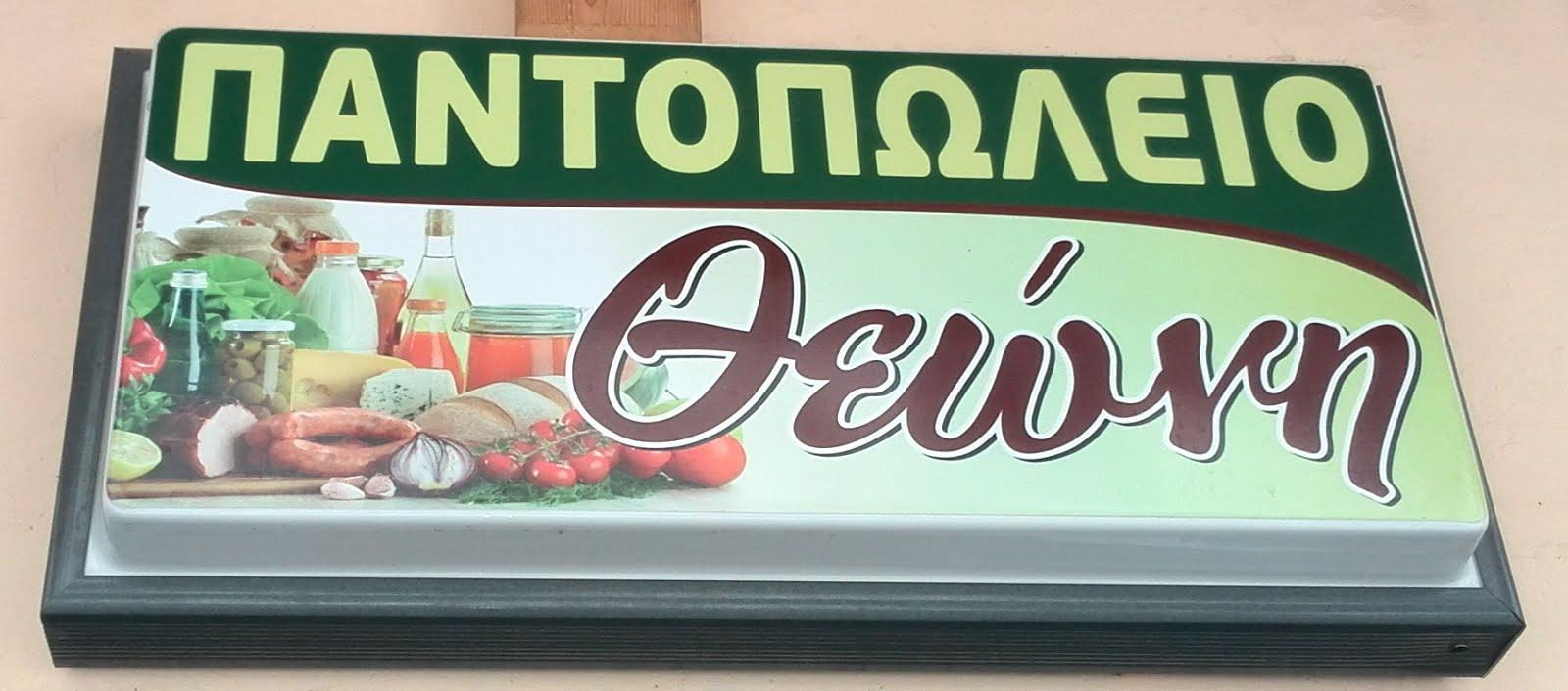 Mini market - Θεωνη