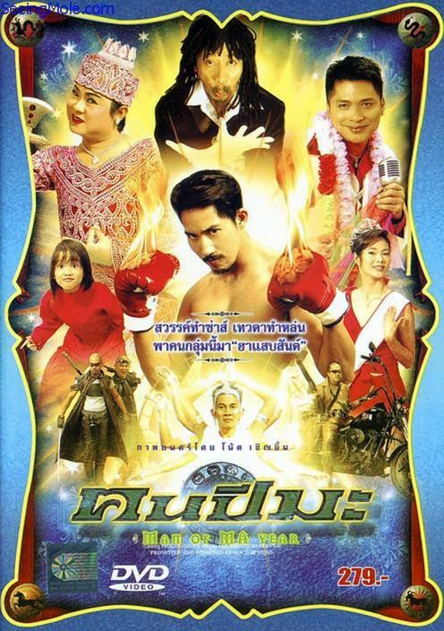 คนปีมะ Man of Ma Year (2003)