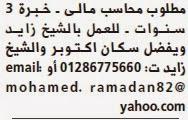 مدونة المحاسب العربى - وظائف المحاسبين